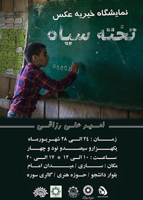 نمایشگاه خیریه عکس «تخته سیاه» در ساری و قائمشهر