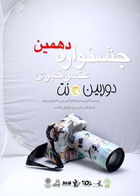 برنامه نشستهای دهمین جشنواره عکس دوربین.نت