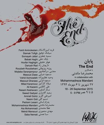 برپایی نمایشگاه گروهی عکس «پایان» در گالری مهروا