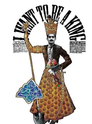 فیلم «من میخوام شاه بشم» در فرهنگسرای ارسباران