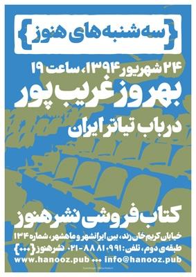 کتابفروشی نشر «هنوز» میزبان بهروز غریبپور