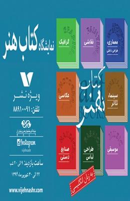نمایشگاه کتابهای تخصصی هنر در فرهنگسرای نیاوران – شهریور ۹۴