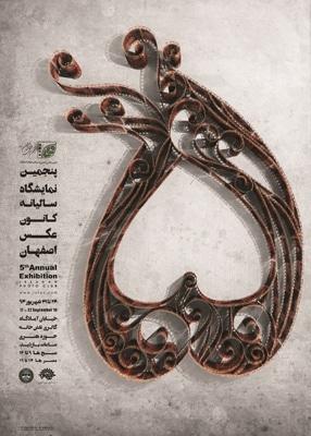 برپایی پنجمین نمایشگاه سالیانه کانون عکس اصفهان