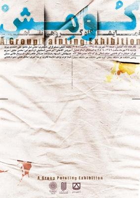 نمایشگاه آثاری از دانشگاه هنر سمنان درگالری لاله