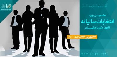 برپایی انتخابات هیات رئیسه جدید کانون عکس اصفهان