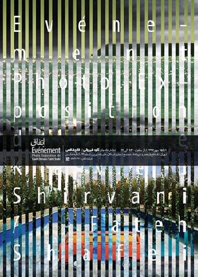برپایی نمایشگاه عکس گروهی «اتفاق» در «کافه عکس»
