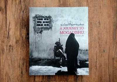 انتشار چاپ نخست کتاب عکس «سفر به موگادیشو»