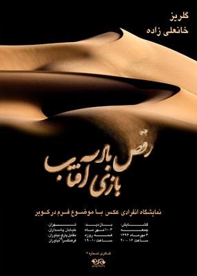 نمایشگاه عکس گلریز خانعلیزاده در فرهنگسرای نیاوران
