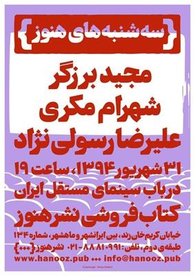 بررسی سینمای مستقل ایران در کتابفروشی «هنوز»