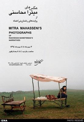 نمایشگاه عکسهای میترا محاسنی در گالری گلستان