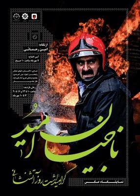 نمایشگاه عکس امین رحمانی در نگارخانهبوستان تاکستان