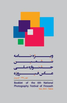 ویژهنامه تخصصی ششمین جشنواره ملی عکس «فیروزه»
