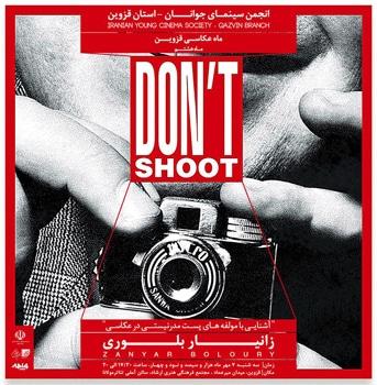 نشست عکاسی پستمدرنیستی با زانیار بلوری در قزوین