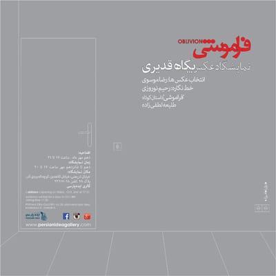 نمایشگاه عکس پگاه قدیری در گالری «ایده پارسی»