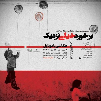نمایشگاه عکس «برخورد خیلی نزدیک»در قزوین
