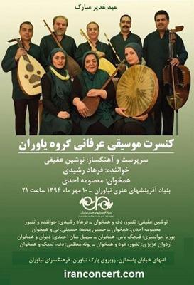 کنسرت موسیقی عرفانی «یاوران» در فرهنگسرای نیاوران