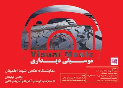 نمایشگاه عکس شیما اطمینان در نگارخانه «جم» شیراز