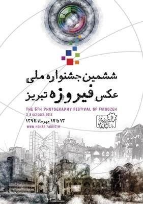 اعلام برگزیدگان ششمین جشنواره ملی عکس فیروزه تبریز
