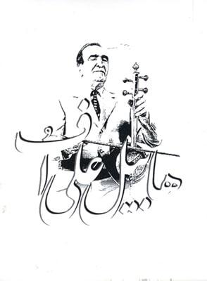 آیین بزرگداشت «هابیل علیاف» در فرهنگسرای نیاوران
