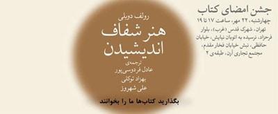 جشن امضای کتاب «هنر شفافاندیشیدن» در نشر چشمه