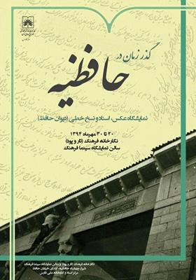 برپایی نمایشگاه عکس «گذر زمان در حافظیه» در شیراز