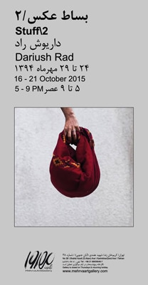 نمایشگاه عکس «بساط عکس ۲» در گالری مهروا