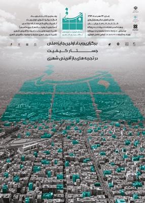 مراسم پایانی مسابقه عکس «جستجوی کیفیت در شهر»