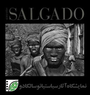 نمایشگاه عکسهای سباستیائو سالگادو در یاسوج