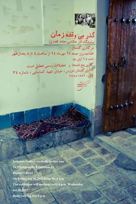 نمایشگاه عکس حامد قصری در گالری گلستان