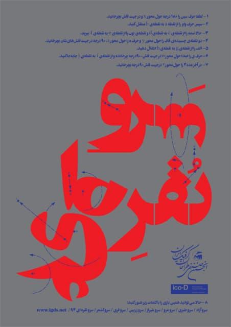 برپایی نمایشگاه چهارمین دوسالانه «سرو نقرهای» در تهران