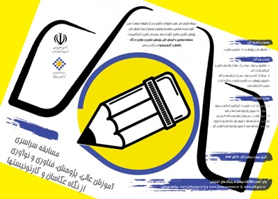 فراخوان مسابقه «آموزش، پژوهش، فناوری و نوآوری»