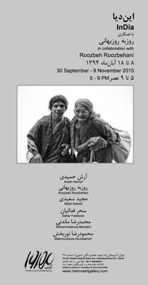 نمایشگاه گروهی عکس «ایندیا» در گالری مهروا
