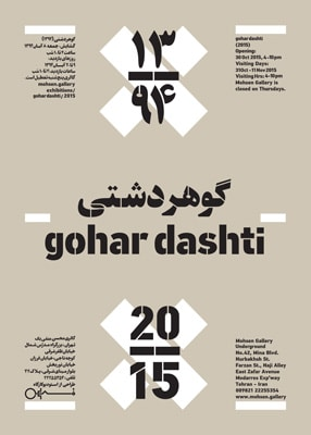 نمایش دو مجموعه عکس از گوهر دشتی در گالری محسن