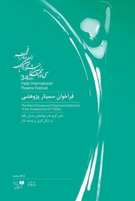 اطلاعیه دبیرخانه سی و چهارمین جشنواره تئاتر فجر
