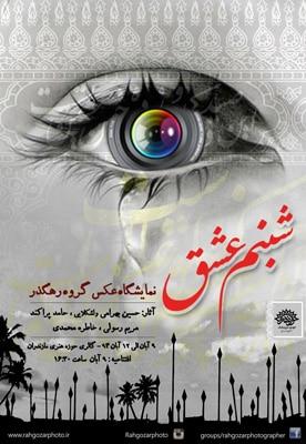 نمایشگاه گروهی عکس «شبنم عشق» در حوزه هنری مازندران
