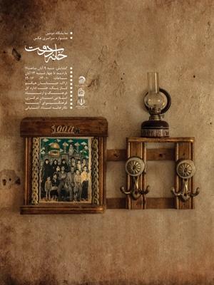 نمایشگاه دومین جشنواره عکس «خانه دوست» در اراک
