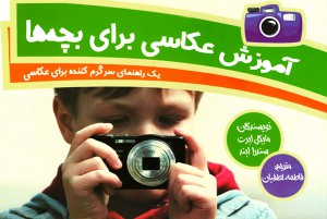 آموزش عکاسی برای بچهها-0