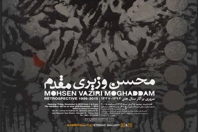 نمایشگاه آثار محسن وزیریمقدم در گالری اعتماد
