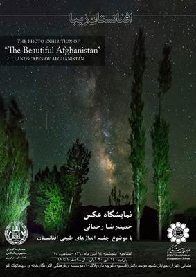 نمایشگاه عکس «افغانستان زیبا» در موسسه فرهنگیاکو