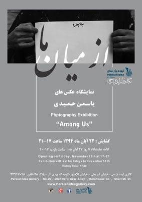 نمایشگاه عکس یاسمن حمیدی در گالری ایده پارسی