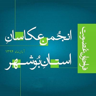 فراخوان عضویت در انجمن عکاسان استان بوشهر