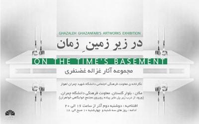 نمایشگاه عکسهای سیده غزاله غضنفری در اهواز