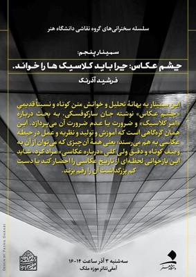 نشستی با حضور فرشید آذرنگ در آمفیتئاتر موزه ملک