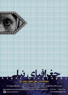 نمایشگاه شقایق مرادیاننژاد در دانشگاه گوهرشاد کابل