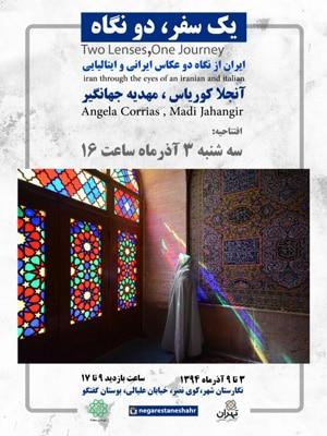 نمایشگاه عکس «یک سفر، دو نگاه» در نگارستان شهر