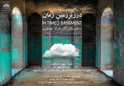 نمایشگاه عکس غزاله غضنفری و ملک میرابزاده در شیراز