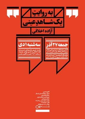 «به روایت یک شاهد عینی» دوباره در گالری محسن