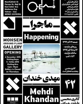 نمایشگاه عکسهای مهدی خندان در گالری محسن