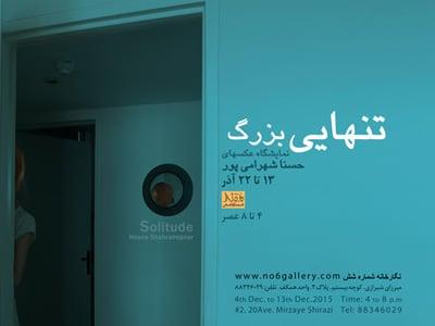 نمایشگاه عکس حسنا شهرامیپور در گالری شماره شش