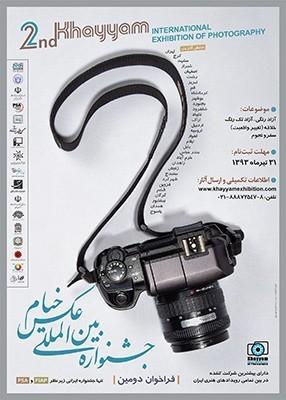 برپایی نمایشگاه دومین جشنواره عکس خیام در تبریز